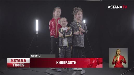 Кибердети впервые прошлись по подиуму в Алматы