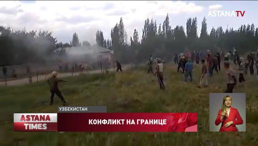 Ожесточенный конфликт на границе: кыргызы и узбеки не поделили воду