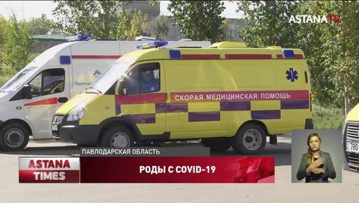 Женщина с коронавирусом, родившая ребенка, находится в тяжелом состоянии в Павлодаре