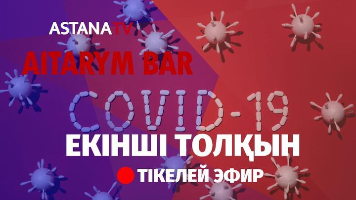 Aıtarym bar. COVID-19. ІІ-толқыны (11.06.2020)