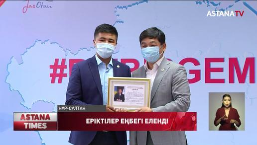 «Nur Otan» партиясының орталық аппаратында еріктілерге Нұрсұлтан Назарбаевтың атынан алғыс хаттар табысталды