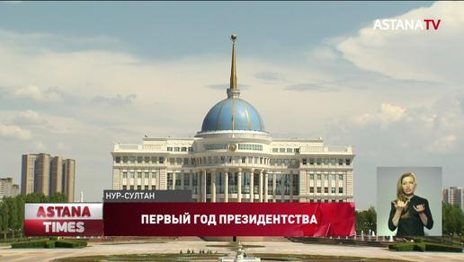 Год президентства К.Токаева: что изменилось в стране