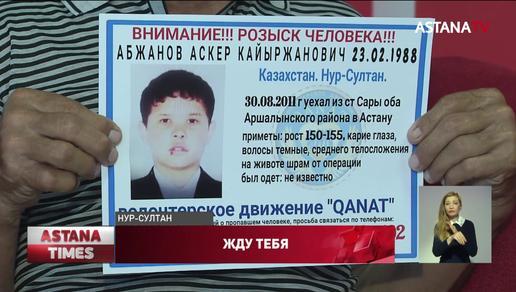 Астанчане 9 лет ищут пропавшего сына