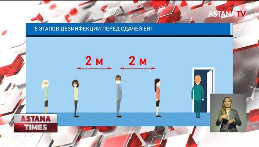 Пять этапов дезинфекции придется пройти выпускникам при сдаче ЕНТ