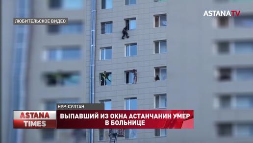Выпавший из окна астанчанин умер в больнице