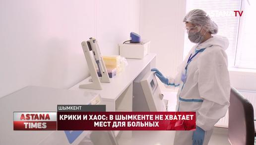 Крики и хаос: в Шымкенте не хватает мест для больных