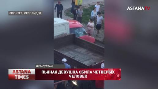 Пьяная девушка сбила четверых человек