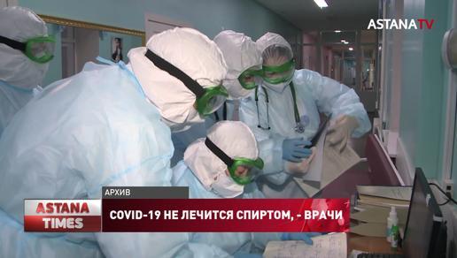 COVID-19 не лечится спиртом, - врачи