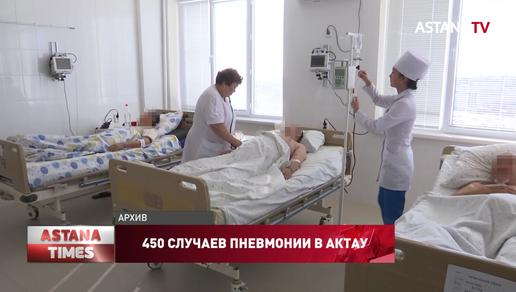 450 случаев пневмонии в Актау