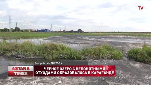 Черное озеро с непонятными отходами образовалось в Караганде