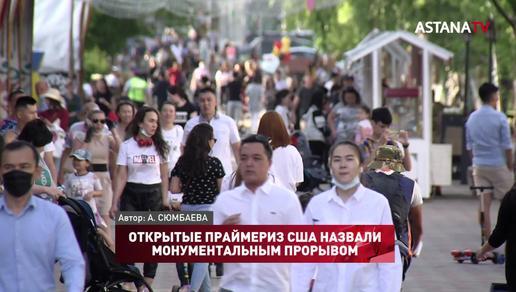 Открытые праймериз в Казахстане США назвали монументальным прорывом