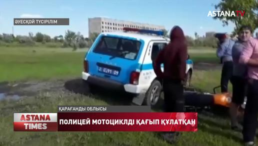 Қарағанды облысының тұрғындары мотоцикл жүргізушісін жарақаттаған полицейлерді жауапқа тартуды сұрайды