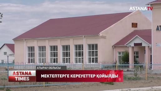 Атырау облысында мектеп ғимараттары оқшаулау орынддарына айналды