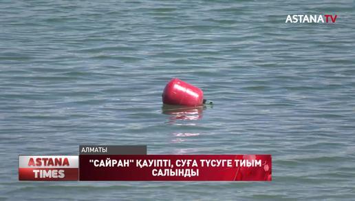 Алматыдағы Сайран көлінен қауіпті бактериялар анықталды