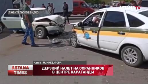 Дерзкий налет на охранников в центре Караганды