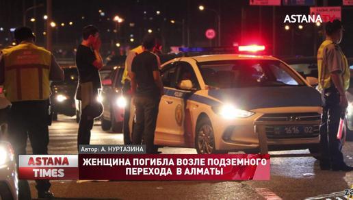 Женщина погибла возле подземного перехода в Алматы
