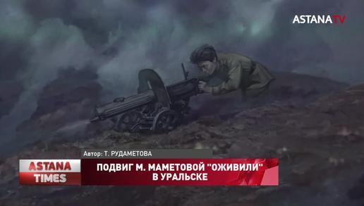 """Подвиг М. Маметовой """"оживили"""" в Уральске"""