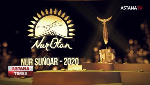 В столице наградили победителей конкурса «NUR SUNQAR»