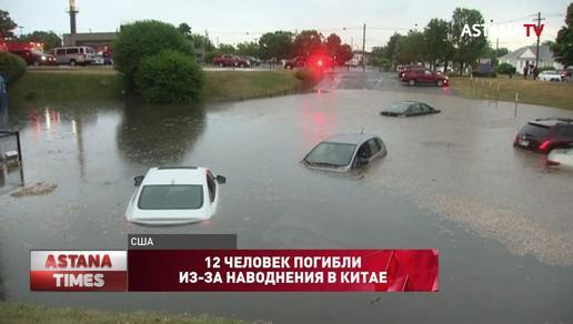 12 человек погибли из-за наводнения в Китае
