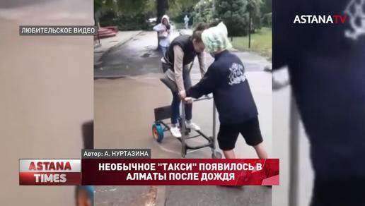 """Необычное """"такси"""" появилось в Алматы после дождя"""