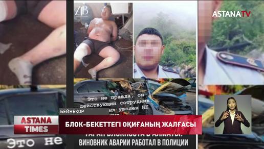 Алматы іргесіндегі блок-бекетте көз жұмған Дастан Әбдіқановтың анасы қауесетке сенбеуге шақырады