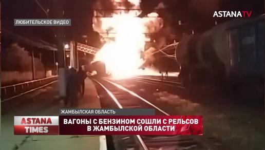 Вагоны с бензином сошли с рельсов в Жамбылской области