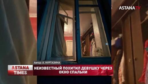 Неизвестный похитил девушку через окно спальни