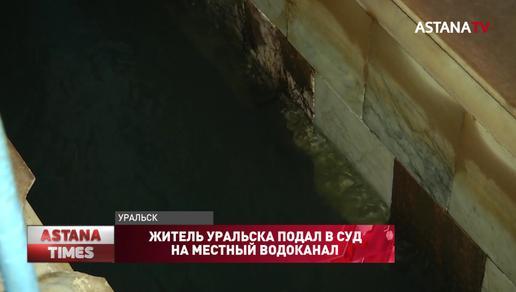 Житель Уральска подал в суд на местный водоканал