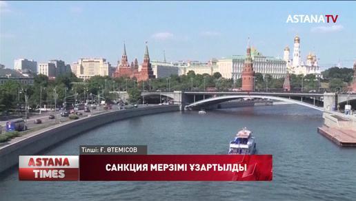 Еуроодақ Ресейге қарсы санкцияны 2021 жылға дейін ұзартты