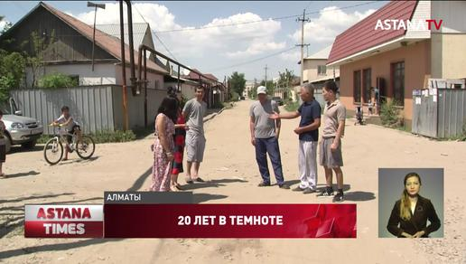 20 лет без освещения и дорог сидят жители алматинского микрорайона