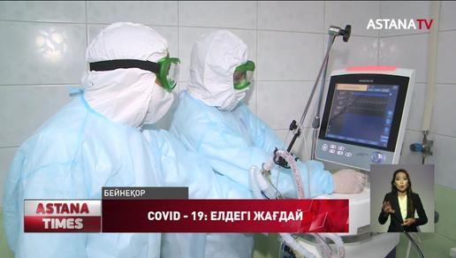 Қазақстанда COVID-19 тағы 4 адамның өмірін жалмады