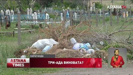 На карагандинском кладбище из-за мусора горят могилы