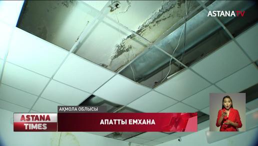 Степногорск қалалық емханасы апатты жағдайда тұр