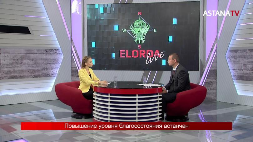 Elorda live. Повышение уровня благосостояния астанчан (02.07.2020)