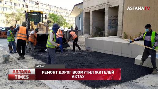 Ремонт дорог возмутил жителей Актау