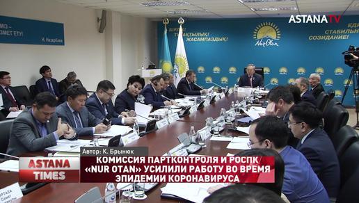 Комиссия партконтроля и РОСПК «NUR OTAN» усилили работу во время эпидемии коронавируса