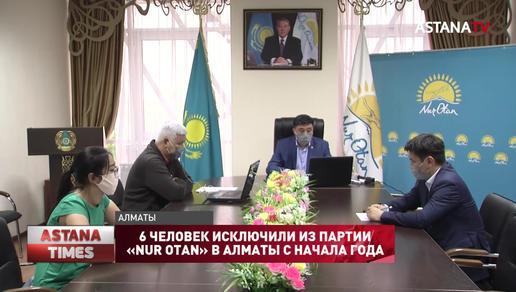 6 человек исключили из партии «NUR OTAN» в Алматы с начала года