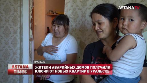 Жители аварийных домов получили ключи от новых квартир в Уральске