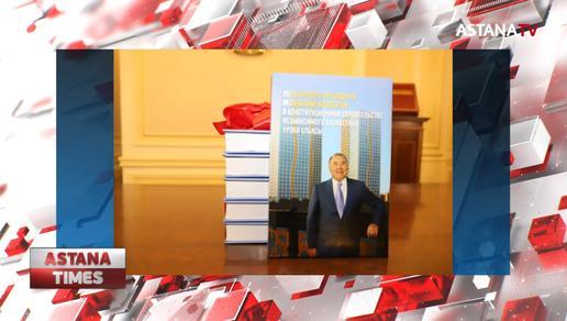 Презентовали книгу о Елбасы и конституции