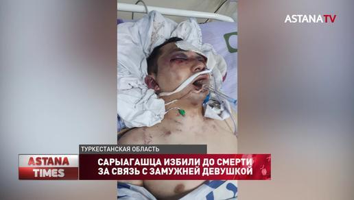 Сарыагашца избили до смерти за связь с замужней девушкой
