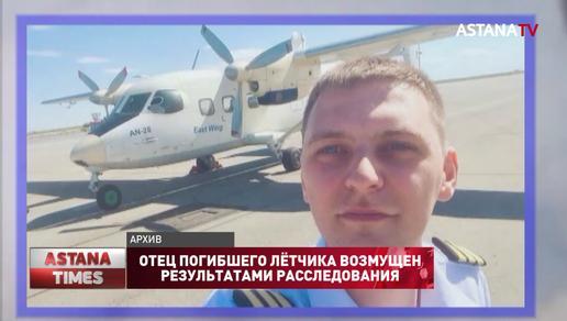 Отец погибшего лётчика возмущен результатами расследования