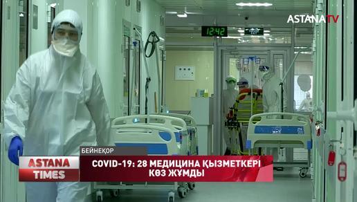 Қазақстанда коронавирус инфекциясынан қайтыс болғандар саны 375-ке жетті, оның 28 медицина қызметкері, - ДСМ
