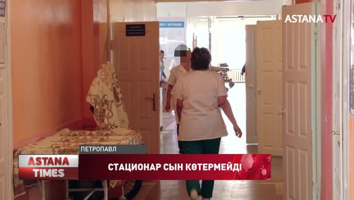 Қызылжарда жаңадан ашылған провизорлық стационар сынның астында қалды