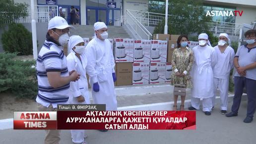 Ақтаулық кәсіпкерлер ауруханаға 25 млн теңгенің медициналық құрал-жабдығын алып берді