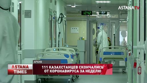 111 казахстанцев скончались от коронавируса за неделю
