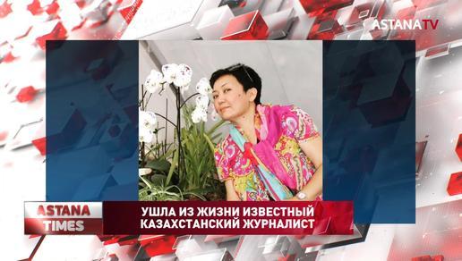 Ушла из жизни известный казахстанский журналист