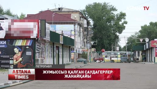 Қызылжарда орталық базар кәсіпкерлері бас көтерді