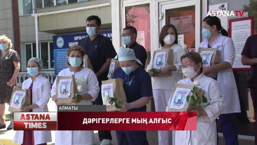 «Jas Otan» жастары Алматылық дәрігерлерге алғыс білдірді