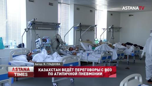 Казахстан ведёт переговоры с ВОЗ по атипичной пневмонии