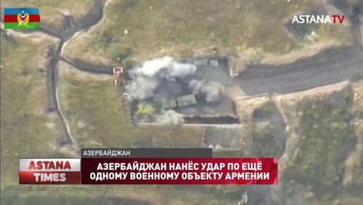 Азербайджан нанёс удар по ещё одному военному объекту Армении